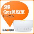 Sapido HF-3205 5埠智慧型高速乙太網路交換器