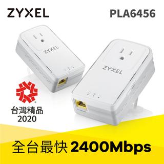 ZyXEL合勤 PLA-6456 2400Mbps單埠GbE電力線上網網路橋接器PowerLine設備(雙包裝)