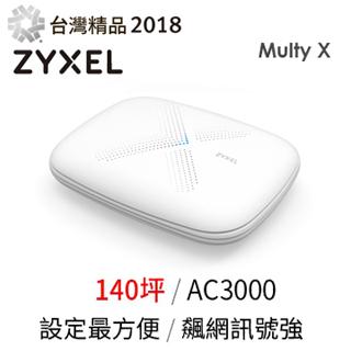Zyxel合勤 Multy X 三頻全覆蓋無線延伸系統(單包裝)