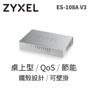 ZyXEL合勤 ES-108A V3 8埠桌上型高速乙太網路交換器