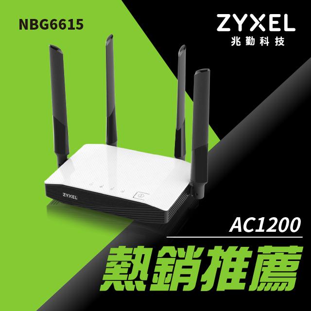 ZyXEL)Zyxel ZyXEL NBG6615 AC1200 Dual-band High-power