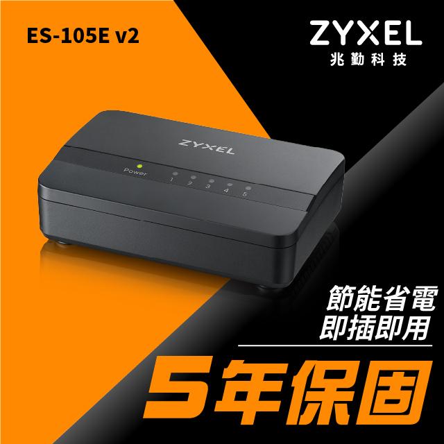 ZyXEL 5埠桌上型高速乙太網路交換器(ES-105E v2)