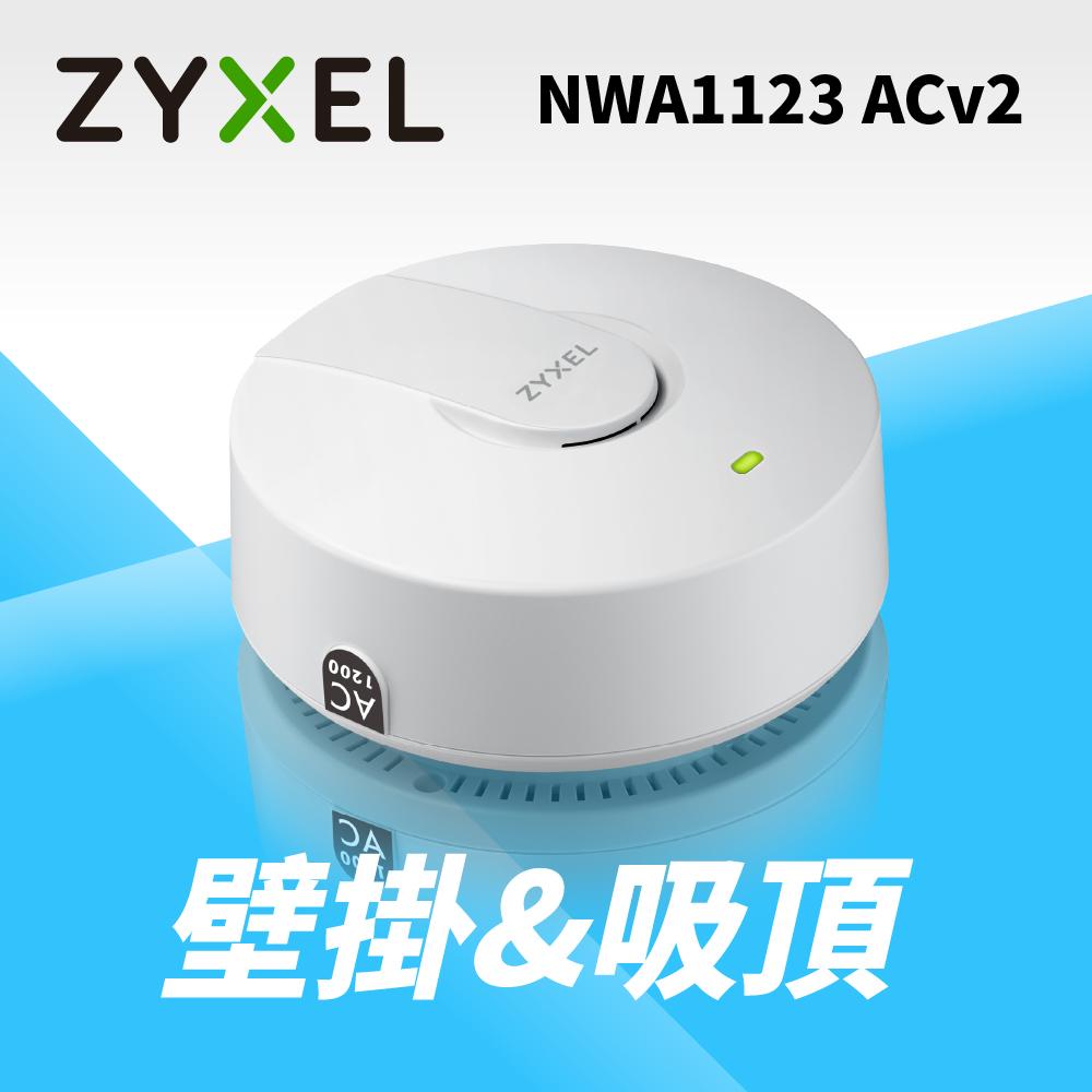 Zyxel合勤 NWA1123-AC 802.11ac無線基地台