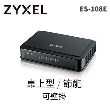 Zyxel合勤ES-108E V2 8埠桌上型交換器