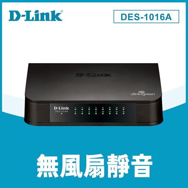 D-Link友訊 DES-1016A 16埠100M節能交換器