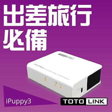 【二入組合】TOTOLINK iPuppy III 150Mbps可攜式無線寬頻分享器