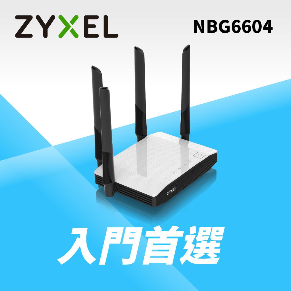兩入組Zyxel合勤 NBG6604 AC1200同步雙頻無線路由器