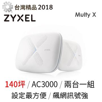 Zyxel合勤 Multy X 三頻全覆蓋無線延伸系統+360科技攝影機