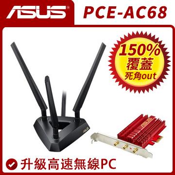 (福利品)ASUS華碩 PCE-AC68 雙頻AC1900 PCI-E網路卡