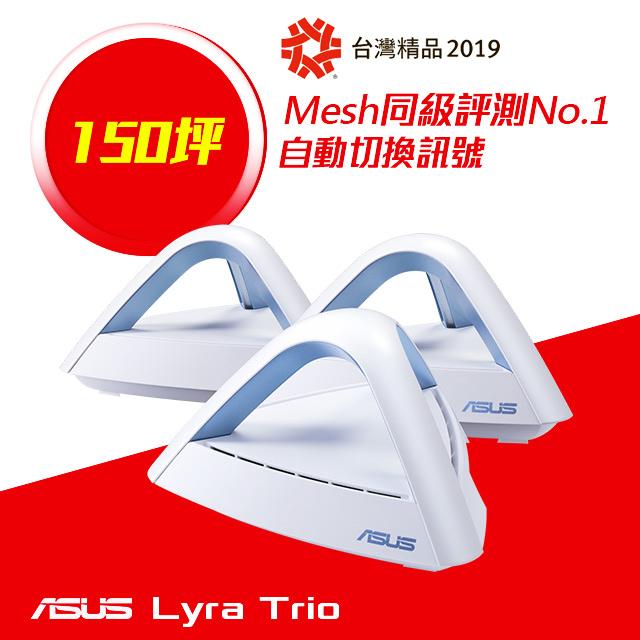 ASUS華碩 Lyra Trio AC1750雙頻Wi-Fi網狀網絡多路由器系統(MAP-AC1750)