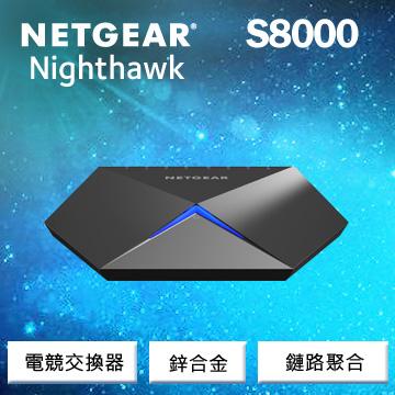 NETGEAR夜鷹S8000電競影音8埠GIGA交換器GS808E