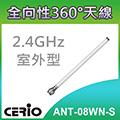CERIO 智鼎資訊 ANT-08WN-S 2.4GHz 室外型無線網路纖細全向性8dBi)直接安裝式高功率天線
