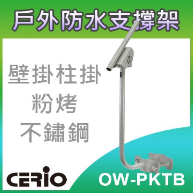 CERIO智鼎【OW-PKTB】不鏽鋼+粉烤保護  室外型可壁掛/路燈柱掛可調式與固定式柱掛專用上下支撐架組