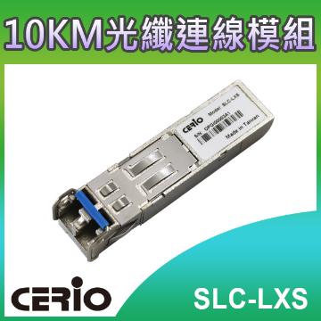 ◆單模光纖10KM能力 ◆Gigabit SFP–LX/LC 單模高效光纖模組 CERIO 智鼎【SLC-LXS】1000BASE-LX/LC 單模光纖 SFP 模組 (10KM)