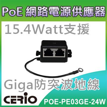 ◆單埠Gigabit PoE ◆具ESD 接地安全保護 CERIO 智鼎【POE-PE03GE-24W】PoE Series – 24Watt 10/100/1000M Gigabit ESD PoE Injector 網路電源供應器