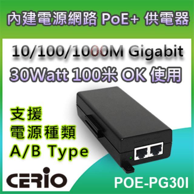 CERIO智鼎【POE-PG30I】30Watt 10/ 100/ 1000M Gigabit Lite PoE+ Injector 網路電源供應器 ◆單埠Gigabit PoE 內...