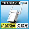【福利品】TOTOLINK EX300 無線訊號強波器