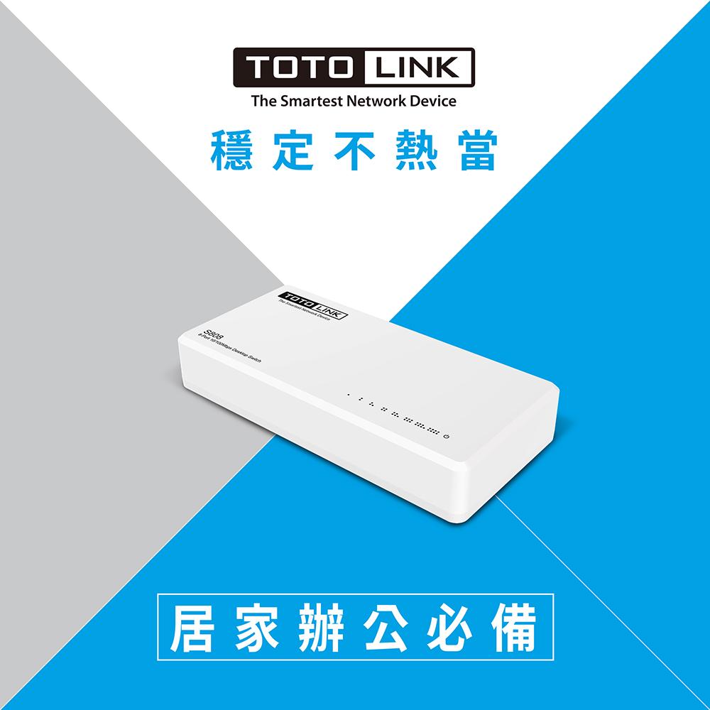 (福利品)TOTOLINK S808 8埠家用乙太網路交換器