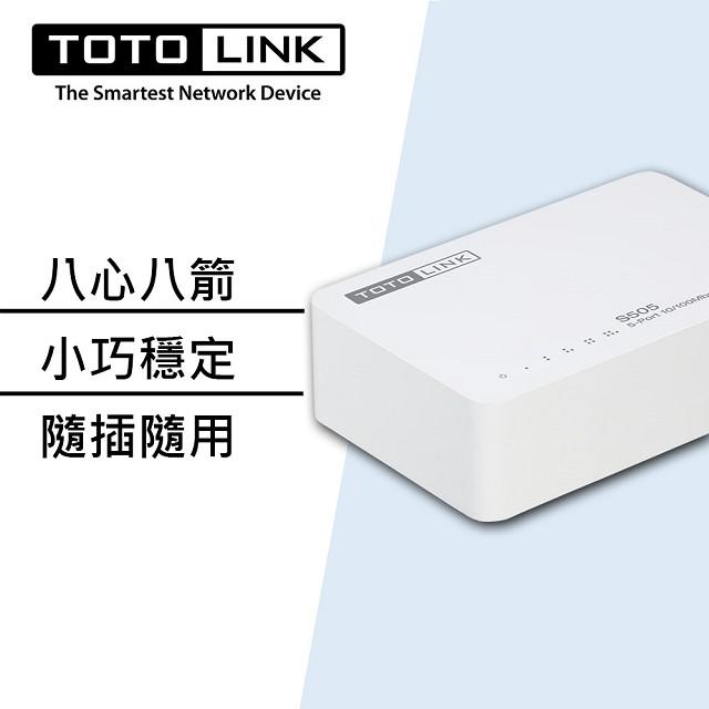 TOTOLINK【加價購】 S505 5埠 家用 乙太網路交換器(迷你版)
