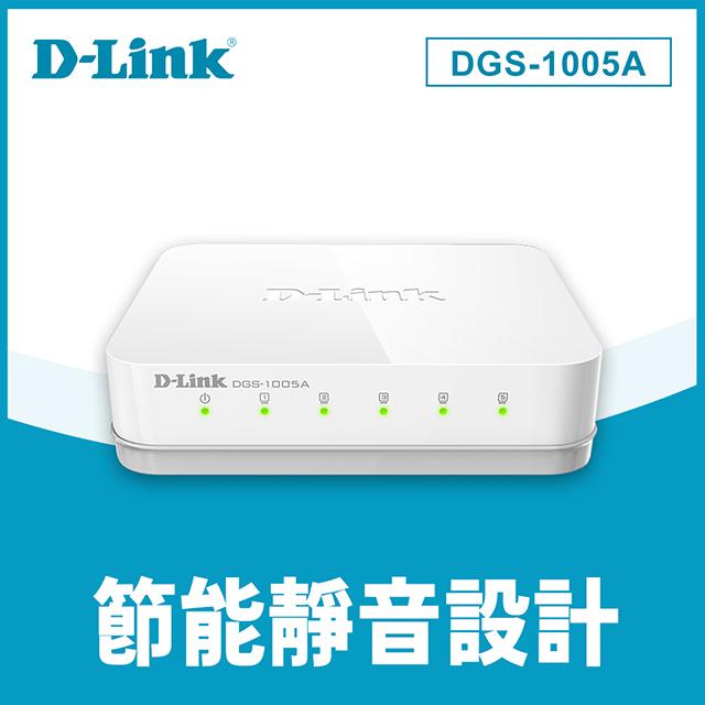 D-Link友訊 DGS-1005A EEE節能5埠10/100/1000Mbps桌上型網路交換器(外接式電源供應器)