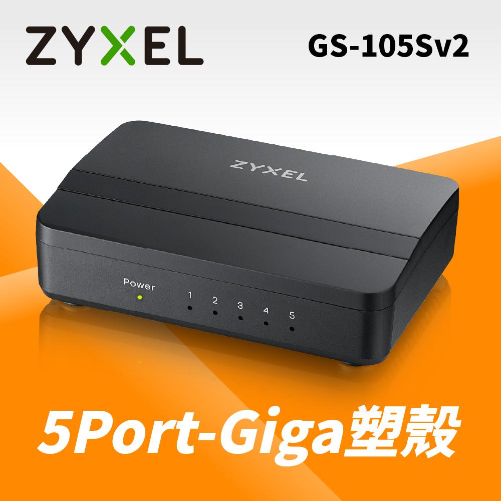 Zyxel合勤 GS-105S V2 5埠桌上型Gigabit乙太網路交換器