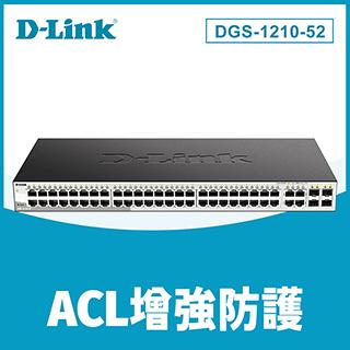 D-Link友訊 DGS-1210-52 48埠Gigabit Smart 交換器 / 4埠 Gigabit SF