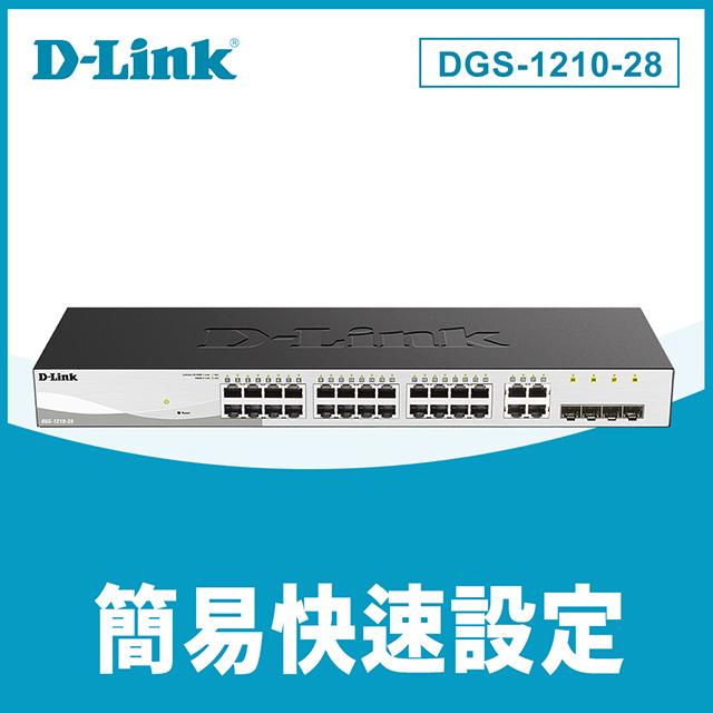 D-Link友訊DGS-1210-28 智慧型網管交換器 28埠