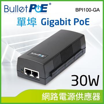 BulletPoE 單埠 Gigabit PoE Injector 30W 網路電源供應器 (BPI100-GA )