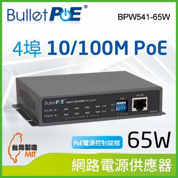 BulletPoE4埠 10/100M PoE +1埠 Uplink Switch 總功率65W 網路供電交換器 (BPW541)
