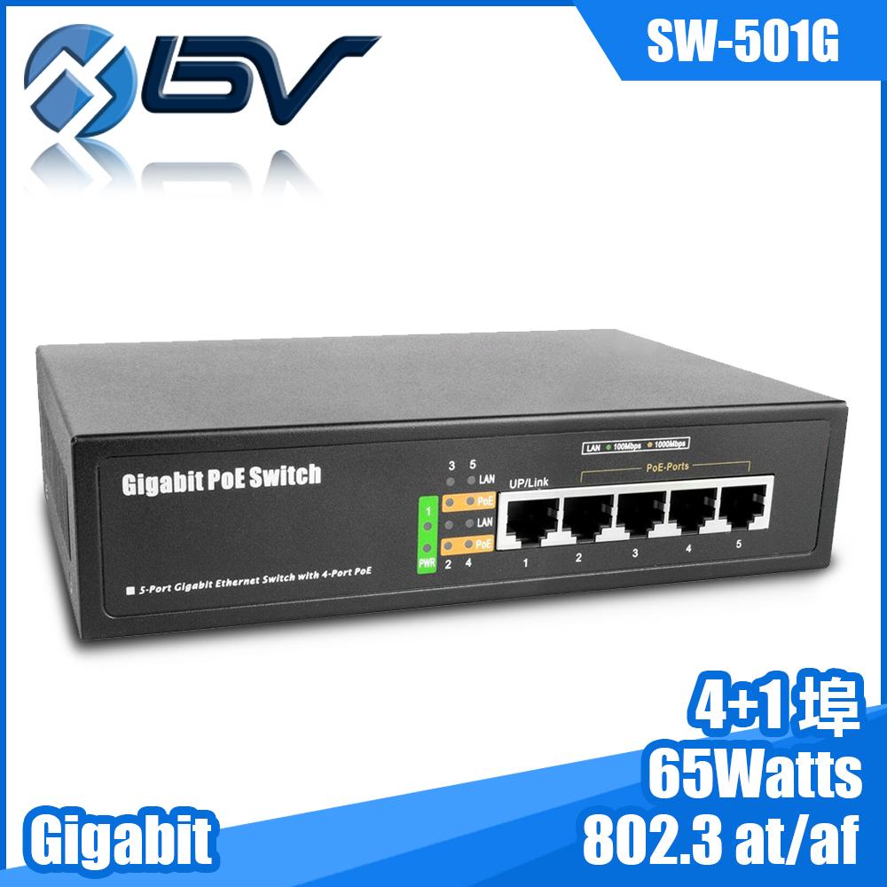 BV-Tech 4埠 Gigabit PoE +1埠 1000M Uplink Switch 總功率65W 網路供電交換器