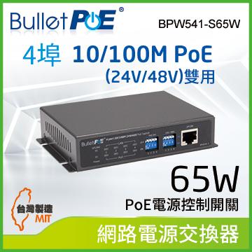 BulletPoE4埠 10/100M PoE (24V/48V)+1埠 Uplink Switch 總功率65W 網路供電交換器 (BPW541-S65W)