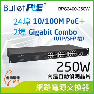 BulletPoE 24埠 10/100M PoE Switch +2埠 Gigabit Combo (UTP/SFP Slots) Uplink  內建式電源 總功率250W 網路供電交換器 (BPS2400-250W)