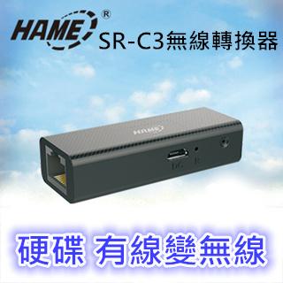 Hame SR-C3 無線轉換器