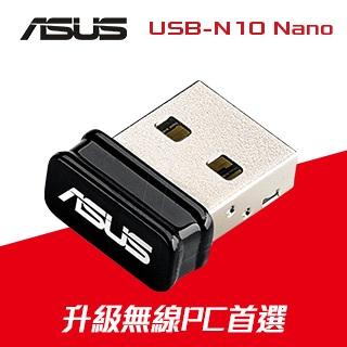 (福利品)ASUS 華碩 USB-N10 NANO N150無線USB網卡
