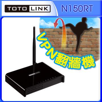 ★出國不能上網天塌下來限量福利品↘ 買到賺到!TOTO LINK (N150RT) VPN寬頻分享器