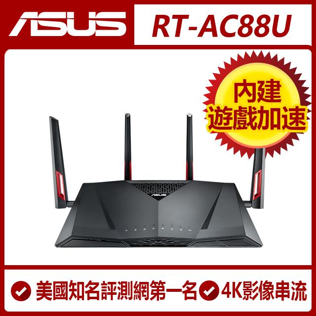 (福利品)ASUS華碩 RT-AC88U 雙頻無線AC3100 Gigabit 分享器