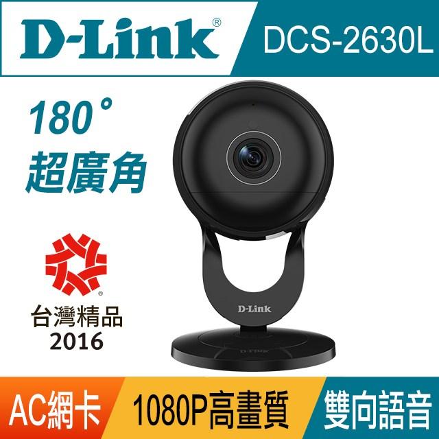 (福利品)D-Link友訊 DCS-2630L 180°超廣角FullHD畫質200萬畫素 AC無線網路攝影機