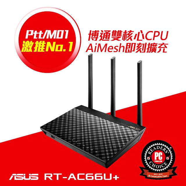 (福利品)ASUS華碩 RT-AC66U+ AC1750 Gigabit 路由器