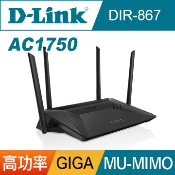【福利品】D-Link友訊 DIR-867 Wireless AC1750 MU-MIMO Gigabit無線路由器