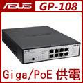 (福利品)ASUS華碩 GP-108 8埠Gigabit PoE交換器