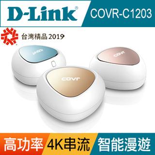 (福利品)D-Link友訊 COVR-C1203 雙頻AC1200全覆蓋家用Wi-Fi系統(MESH)