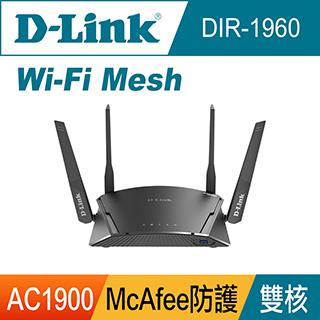 (福利品)D-Link友訊 DIR-1960 AC1900 Wi-Fi Mesh 無線路由器