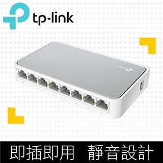 (福利品)TP-LINK TL-SF1008D 8 埠 10/100Mbps 桌上型交換器