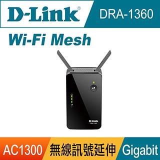 (福利品)D-Link友訊 DRA-1360 AC1300 Wi-Fi Mesh 無線延伸器