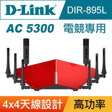 (福利品)D-Link友訊 DIR-895L Wireless AC5300 雙核三頻Gigabit無線路由器
