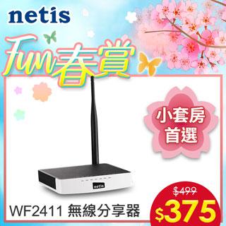 Netis WF2411 曜極光無線寬頻分享器