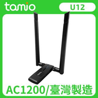 TAMIO U12 AC1200雙頻無線網卡
