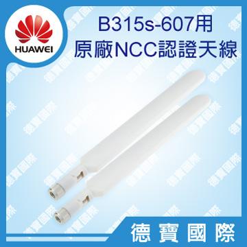 NCC認證原廠天線