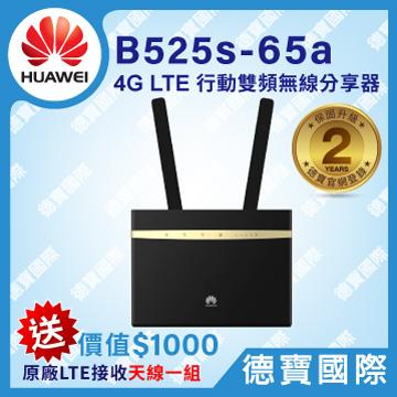 ★贈價值1000原廠天線 ★HUAWEI 華為 B525s-65a 4G LTE 行動雙頻無線分享器