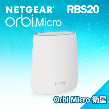【Orbi 衛星】Netgear Orbi Micro AC2200 高效能三頻WiFi 延伸系統RBS20不可單獨使用